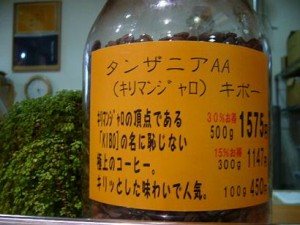 【自家焙煎珈琲豆】タンザニア AA Kibo(キリマンジャロ)500g
