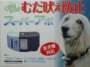 無駄吠え防止・スーパーアボ・全犬種対応