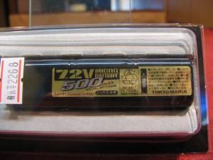 7.2V500mahマイクロバッテリー・マルイ18歳以上用電動ハンドガン用【op110】