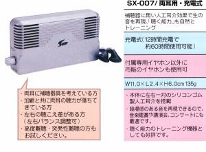 ★送料無料★両耳用補聴器【みみ太郎 SX-007】
