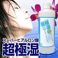 スーパーヒアルロン酸 超極湿■顔に体にもたっぷり使える大容量500ml入化粧水美容液ボディーローション