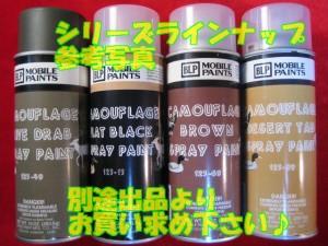 【遠州屋】 迷彩スプレー塗料 デザートタン TAN 砂漠迷彩(砂色) BLP (市)♪