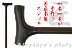 国産木製ステッキ紳士用 オーク材/黒檀【条件付き送料無料】