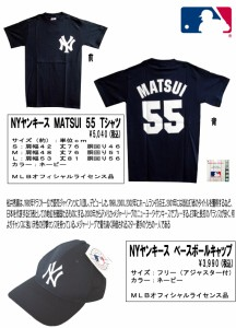 【MLB公認】NYヤンキ−ス MATSUI55Tシャツ&ベースボールキャップ