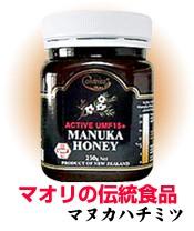 ■マヌカハチミツ6個セット送料・代引手数料無料