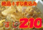 【マーケット】馬刺し屋の賄(まかない)!秘伝の味...