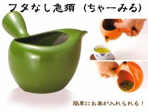 フタなし急須(ちゃーみる) お茶の量が一目瞭然!) F184/F186