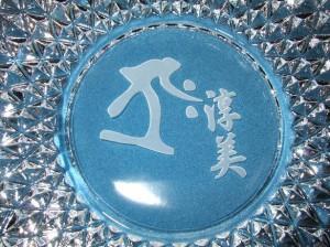 ★オリジナル梵字灰皿(豪華大)♪<名前・文字>誕生祝・結婚祝・プレゼントに最適♪