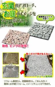 【送料無料】雑草が生えない 天然石マット 6枚組