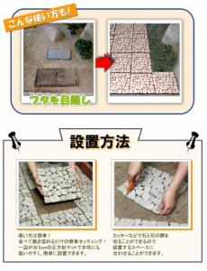 【送料無料】雑草が生えない 天然石マット 6枚組【ポイントセール中】