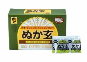 ☆玄米で健康をサポート!☆ぬか玄顆粒(2g×80包) 杉食 玄米 米糠 玄米胚芽 新潟県産玄米