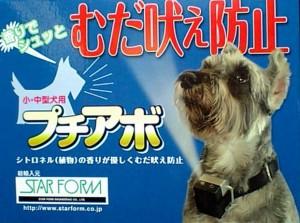 無駄吠え防止・プチ・アボ(小・中型犬用)