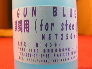 インディーのガンブルー鋼鉄用 250ml【cus-160】