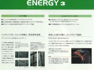 ミシュラン エナジー3 E3B1 165/60R14 75T 【交換可】【東京】【14インチ】【175-60-14 NT】
