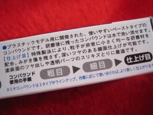 【遠州屋】 タミヤ コンパウンド (仕上げ目) 22ml FINISH (市/R)☆