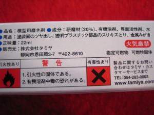 ■遠州屋■ タミヤ コンパウンド (仕上げ目) 22ml FINISH (市/R)☆