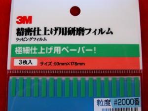 【遠州屋】 精密仕上げ用フィルム #2000番 [極細仕上げ用ペーパー] 3M (市)♪