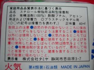 【遠州屋】 タミヤ セメント (流し込みタイプ) プラモデル用接着剤 (市)☆