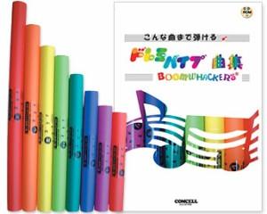 【送料無料】 幼児向け教材 ドレミパイプ+ドレミパイプ曲集&CD-ROM