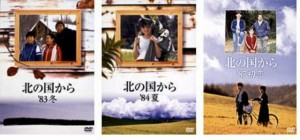 【送料無料】 原作・脚本:倉本聰 北の国から スペシャルセット '83〜'87