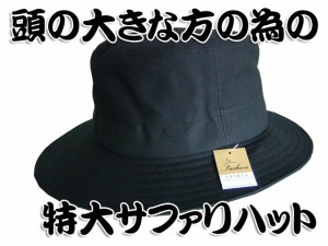 超ビッグサイズ65cmサファリハット(ブラック)【送料無料※沖縄除く】