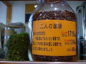 【自家焙煎珈琲豆】【二人の珈琲】極上ブレンド500g
