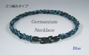 ゲルマニウムネックレス三つ編みネックレス《送料無料》