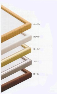 [額縁]シンプルな形・カラーです。水彩紙・写真用デッサン額縁