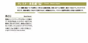 20%offクレスター高級水彩紙スケッチブックF4