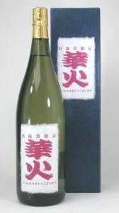 【お歳暮限定】送料無料【限定】生詰純米酒