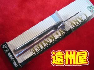 ミネシマ 平刃 彫刻刀(極細)
