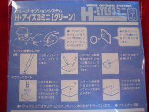 【遠州屋】 H-EYES3 H・アイズ3 ミニ グリーン (OP-259) WAVE (市)♪