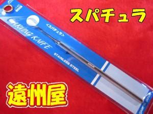 【遠州屋】 スパチュラ 便利工具! (J-14C) ミネシマ ★