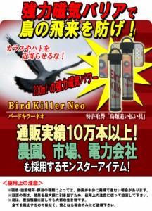 【送料無料!ポイント2%】強力磁気パワーで鳥の飛来を防ぐ!バードキラーネオ 2本組