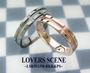 ペアリング カップル お揃い 送料無料 刻まれた十字ラインは愛の証…LOVERS SCENE15,120円 LSR5033M-BKR-PK