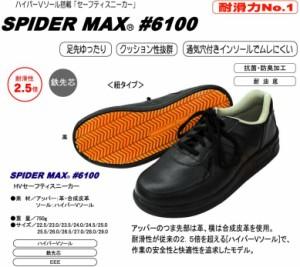 滑りにくい安全靴 ハイパーV 黒 ヒモ 6100