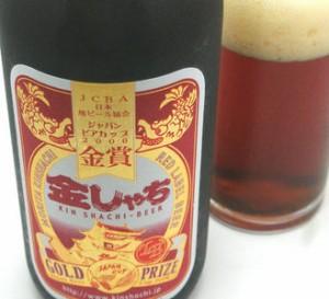 送料無料!金しゃちビール 赤ラベル(アルトタイプ) 330ml×6本(送料込みクール便)