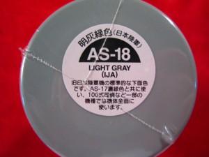 【遠州屋】 タミヤ スプレー塗料 (AS-18) 明灰緑色 (日本陸軍) タミヤ模型 (市)★