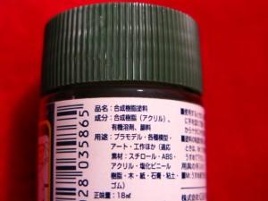 ■遠州屋■ ガンダムカラー グリーン(3) 半光沢