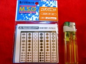 メカディテール1 M.S.G(EM-01)