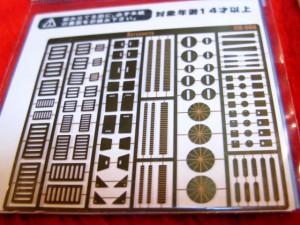 メカディテール4 M.S.G(EM-04)