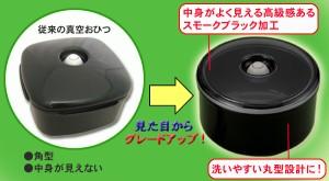 【4,200円で送料無料】TVで話題の丸型真空おひつ(新型ポンプ付)
