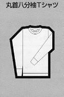 シルケット加工デラックス丸首8分袖TシャツS,M,L