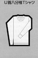 シルケット加工デラックスU首8分袖TシャツLL