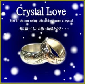 ペアリング 刻印無料 送料無料 FISS シルバー 大きいサイズ ペアルック 「Crystal Love」ずっと輝き続ける…18,800円