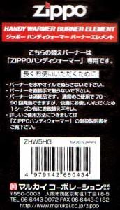 ZIPPO/ジッポー ハンディウォーマー専用替えバーナー