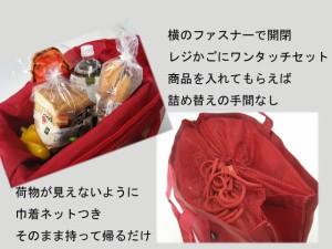 【エコバッグ】レジかごトートバッグ☆レッド