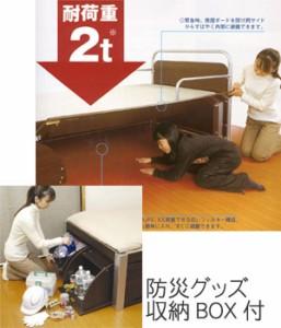 送料無料■ホームシェルターベッド BEX-1