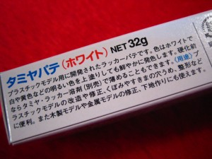■遠州屋■ タミヤパテ (ホワイト) プラモデル製作に (市)☆
