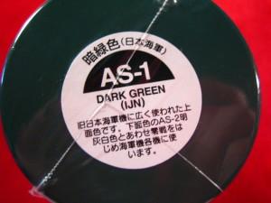【遠州屋】 タミヤ スプレー塗料 (AS-1) 暗緑色 (日本海軍) タミヤ模型 (市)★